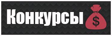 Конкурсы.com